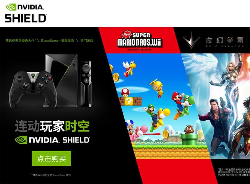 Les jeux Wii et GameCube débarquent sur Shield... mais en Chine uniquement