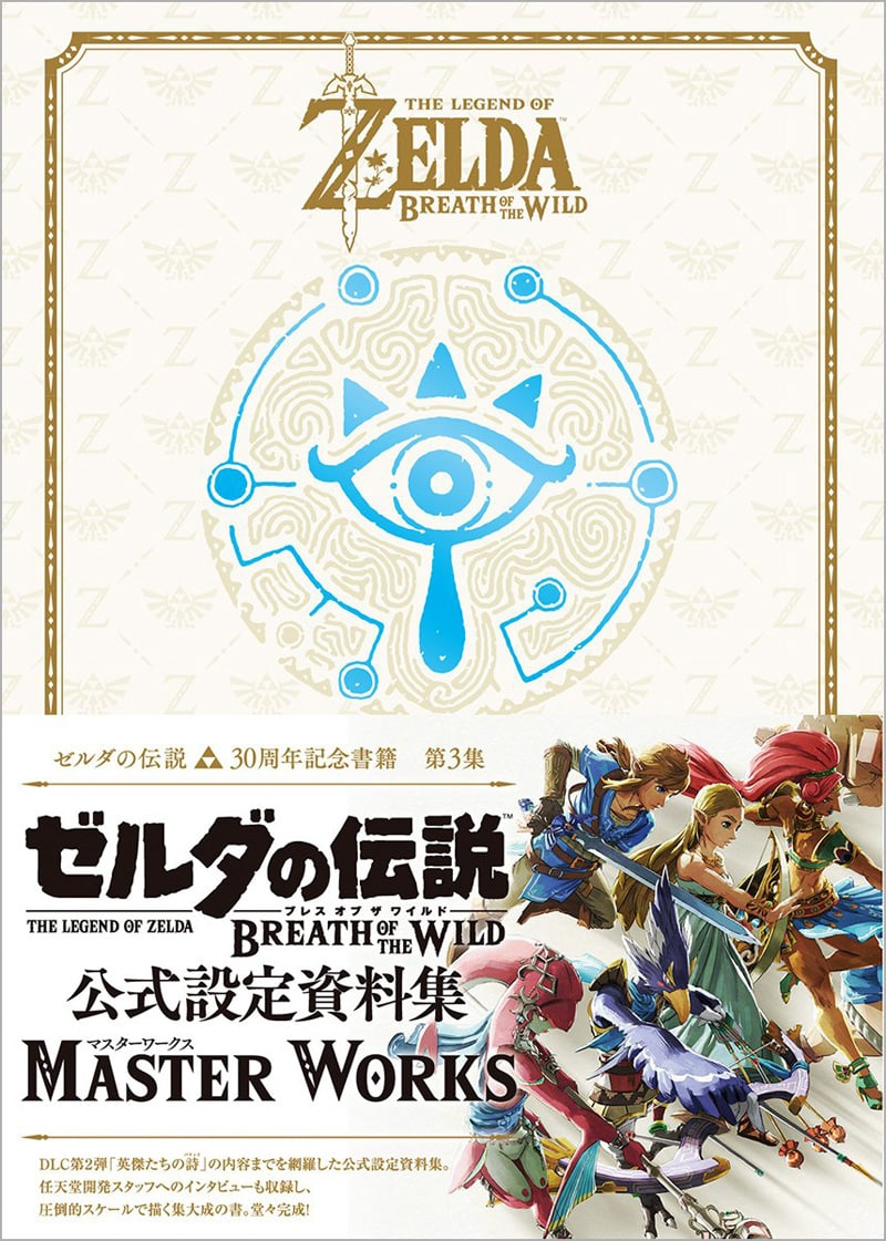 Zelda Breath Of The Wild Master Works Le Livre Collector