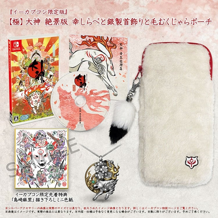 Okami HD Switch Collector