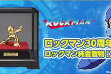 Mega-Man-Gold-Statue