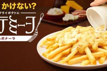 mcdonalds frites carbonara